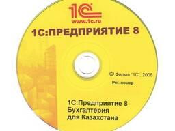 1С Бухгалтерия 8.3 Профессиональная версия