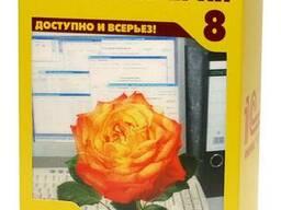 1С Бухгалтерия для Казахстана Базовая