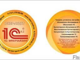 1С Предприятие в Алматы