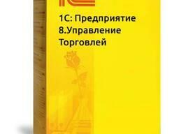 1С Управление торговлей для Казахстана