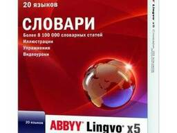 ABBYY Lingvo х5 Профессиональная/Домашняя версия.