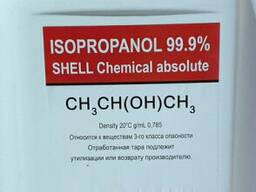Абсолютированный изопропиловый 99. 8% импорт Shell