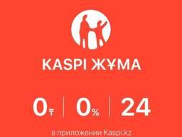 "Акция "" Kaspi Жума с 15 ноября - 17 ноября 2019 """