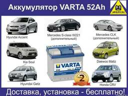 Аккумулятор Varta 52Ah для Kia Soil c доставкой и установкой
