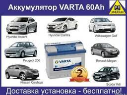 Аккумулятор Varta 60Ah для Nissan Qashqai с доставкой