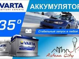 Аккумуляторы VARTA в Астане с доставкой и установкой