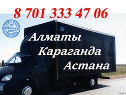 Алматы - Караганда - Астана грузоперевозки