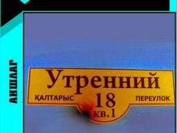 Аншлаг,надомная табличка, адресный знак, номер дома