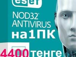 Антивирус ESET NOD32 Antivirus на 1 год на 1 Компьютер