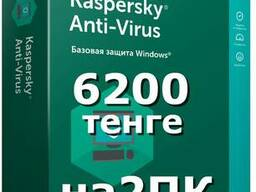 Антивирус Kaspersky Anti-virus на 1 год на 2 ПК