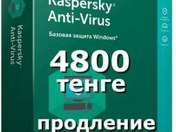 Антивирус Kaspersky Anti-virus Продление