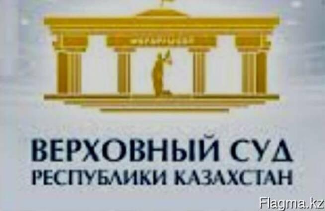 Апостиль архивной выписки решения судов РК