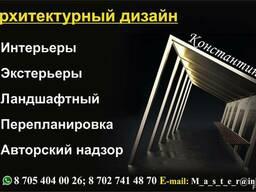 Архитектурный дизайн. Шымкент