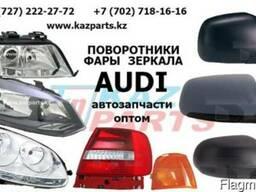 AUDI фары, поворотники, зеркала, фонари оптом Алматы
