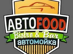 Avto Food - автомойка, бар и бистро!