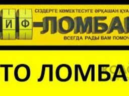 Автокредитование от Сейф-Ломбарда