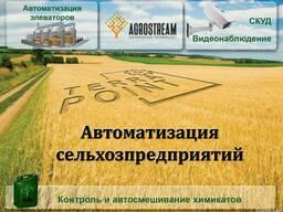 Автоматизация сельского хозяйства TerraPoint