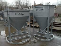 Бадья для бетона БН-1/БН-1,5/БН-2