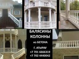 Балясины, колонны, перилы из бетона в Атырау