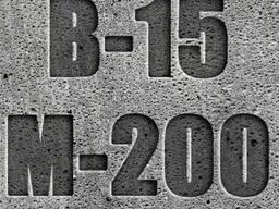 Бетон строительный М 200 (В 15)