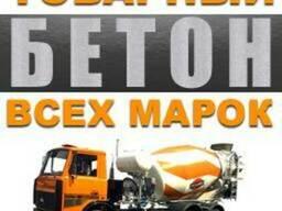 Бетон всех марок по Алматы и области доставка от 4 тонн