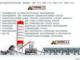 Бетоносмесительные заводы: 500 т/ч; 600 т/ч; 800 т/ч; 1000 т