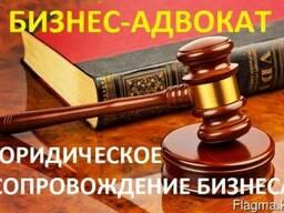 Бизнес-адвокат: услуги для ИП, ТОО, ФХ и т.п.