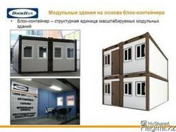 Блочно модульные здания блок-контейнер