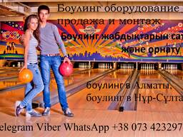 Боулинг в Павлодар, боулинг в Казахстане, продажа и монтаж.