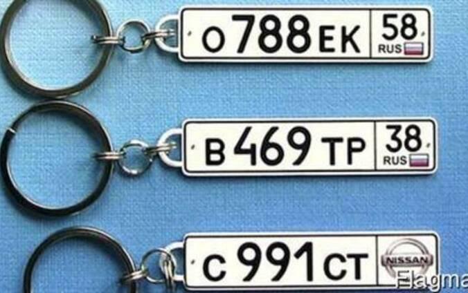 Брелки с гос номером вашего авто
