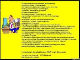 Бухгалтерские услуги для ТОО и ИП