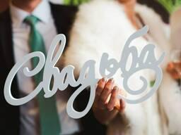 Буквы на свадьбу, вывески, печать на баннере, стенды, буквы