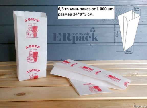Бумажные пакеты для донера, фри, хот дог и фри.