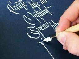 Частные уроки каллиграфии