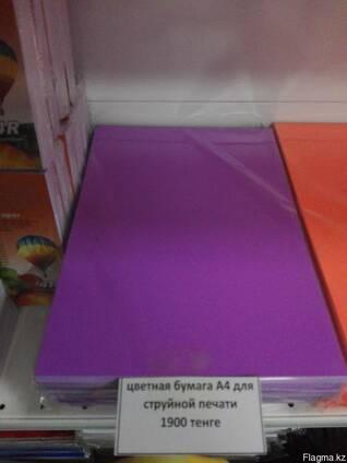 Цветная бумага А4 для струйной печати