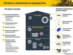 Дистанционный контроль помещении и оборудованием