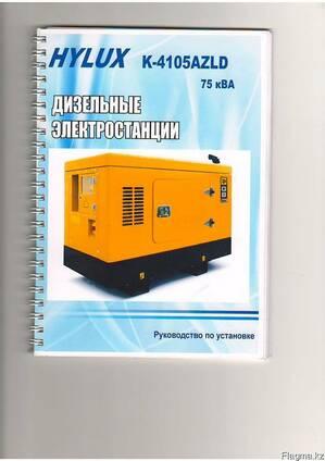 Дизелный агрегат генератор