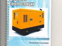 Дизелный агрегат генератор - фото 1