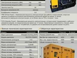 Дизельные электростанции по доступным ценам 600 квт