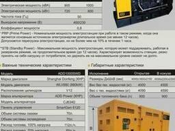 Дизельные электростанции по доступным ценам 700 квт