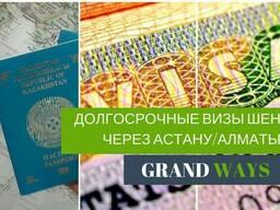 Долгосрочные визы Шенген через Астану/Алматы