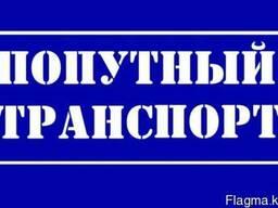 Доставка груза Астана-Алматы и обратно