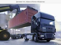 Доставка из Казахстана в Китай