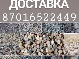 Доставка Отсев, Песок, щебень, Сникерс, ПГС, ГШС, Глина