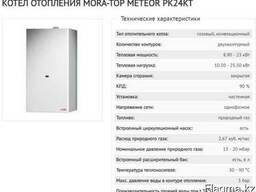 Двухконтурный чешский котел meteor 24 kt