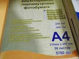 Двухсторонняя перламутровая фотобумага А4 золото тип 1