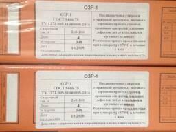 Электроды сварочные ОЗР-1 для резки листа, проката арматуры