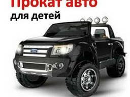 Электромобиль Ford Ranger на прокат изменить удалить