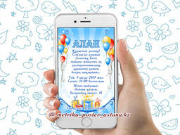 Электронные пригласительные шакыру бесик той приглашения (в