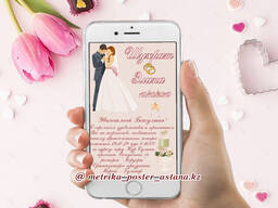 Электронные шакыру на свадьбу приглашения/пригласительные (в
